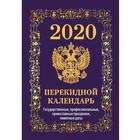 Календарь настольный на 2020 год Госсимволика (100x140 мм)